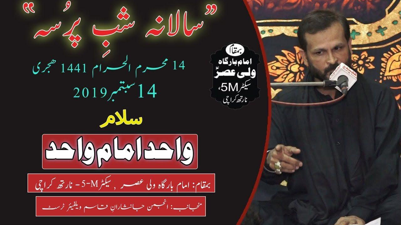 Salaam   Wahid Imam Wahid   Shab-e-Pursa - 14th Muharram 1441/2019 - Karachi