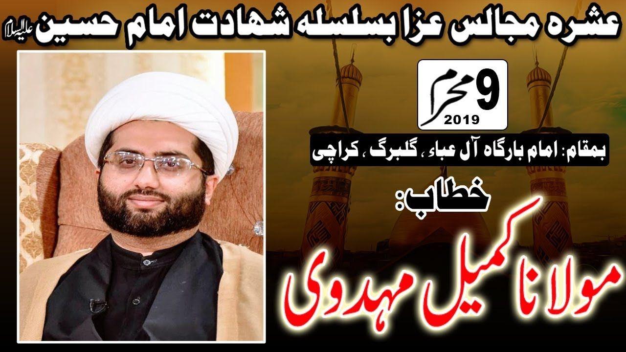 9th Muharram Majlis - 1441/2019 - Maulana Kumail Mehdavi - Imam Bargah Aley-Aba - Karachi