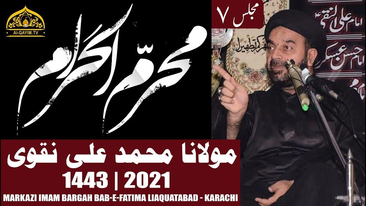 7th Muharram Majlis 1443/2021   Moulana Muhammad Ali Naqvi - Imam Bargah Bab-e-Fatima - Karachi