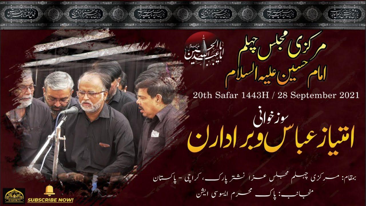 Soz Khuwani - Imtaiz Abbas   20th Safar 1443/2021   Markazi Chelum Majlis Nishtar Park, Karachi