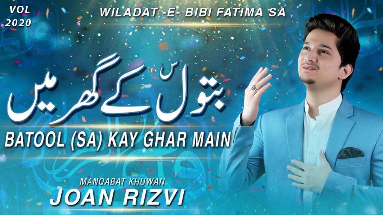 Bibi Fatima Zahra Manqabat 2020 - Batool Ky Ghar Main - Joan Rizvi Manqabat 2020 - 20 Jamadi Us Sani