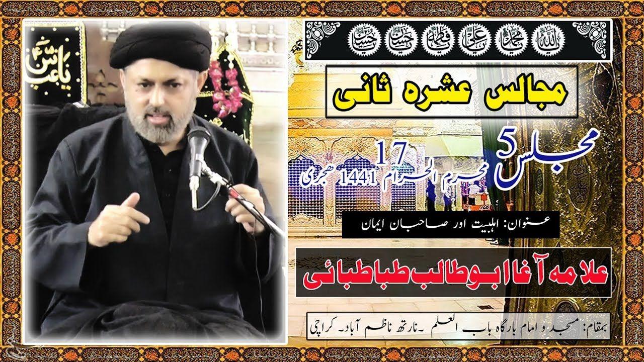 17th Muharram Majlis-e-Ashrah-e-Sani 2019 - Allama Abu Talib Tabatabai - Imam Bargah Babulilm