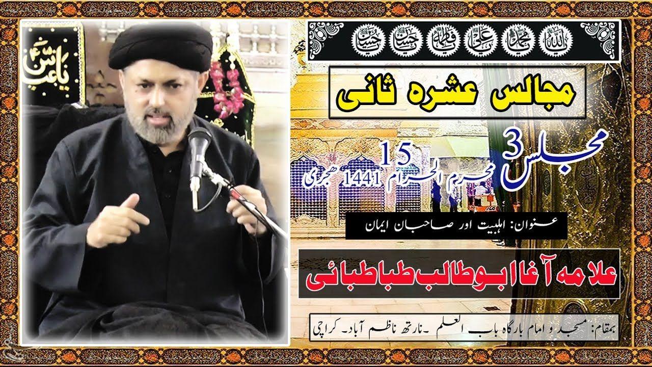 15th Muharram Majlis-e-Ashrah-e-Sani 2019 - Allama Abu Talib Tabatabai - Imam Bargah Babulilm