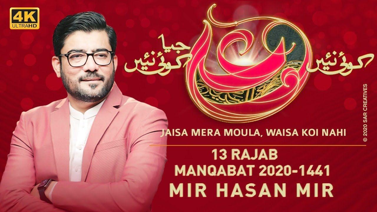 Jaisa Mera Moula Waisa Koi Nahi | Mir Hasan Mir | 13 Rajab | Manqabat 2020 | Manqabat Mola Ali a.s