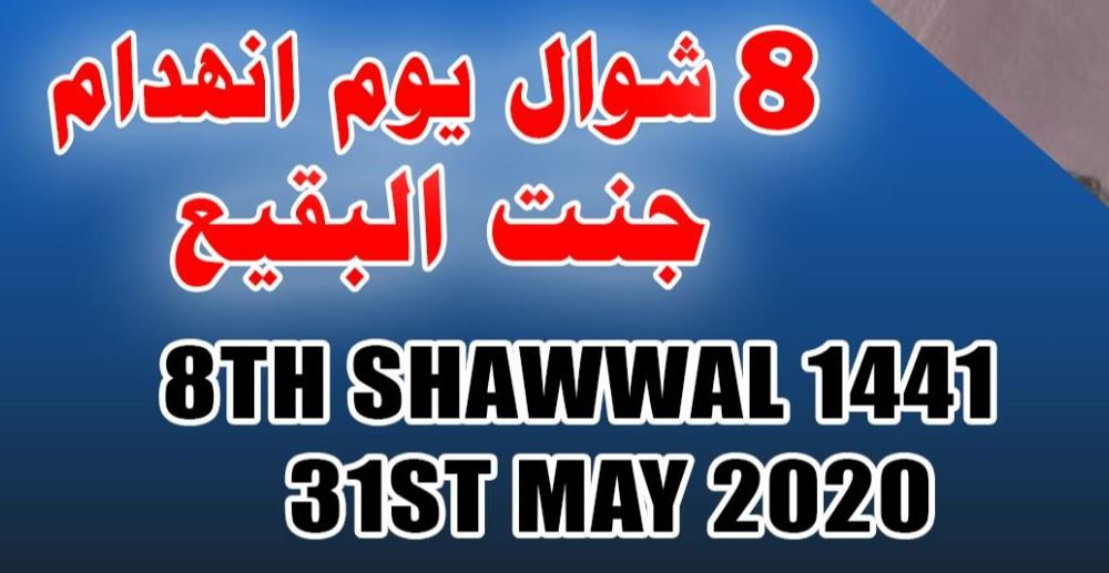 Youm-e-Jannat-ul-Baqee - 08 Shawwal 2020 - Press Club - Karachi