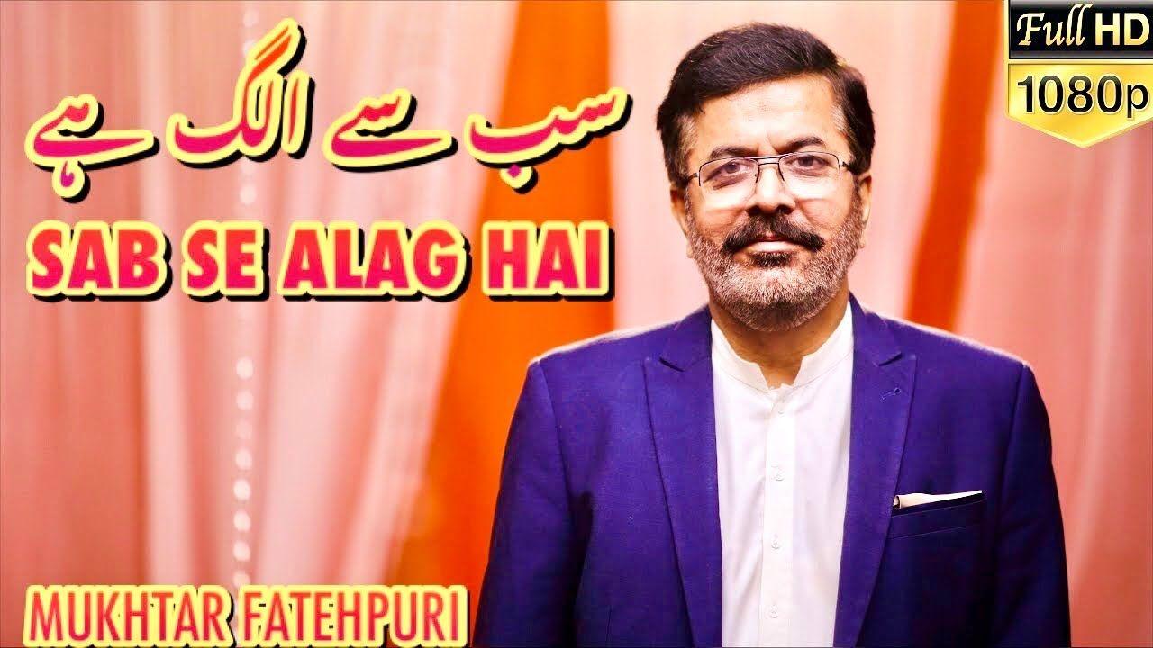 New Manqabat Bibi Zehra س | Sab Se Alag Hai | Mukhtar Fatehpuri | New Manqabat 2020 | بی بی فاطمہ