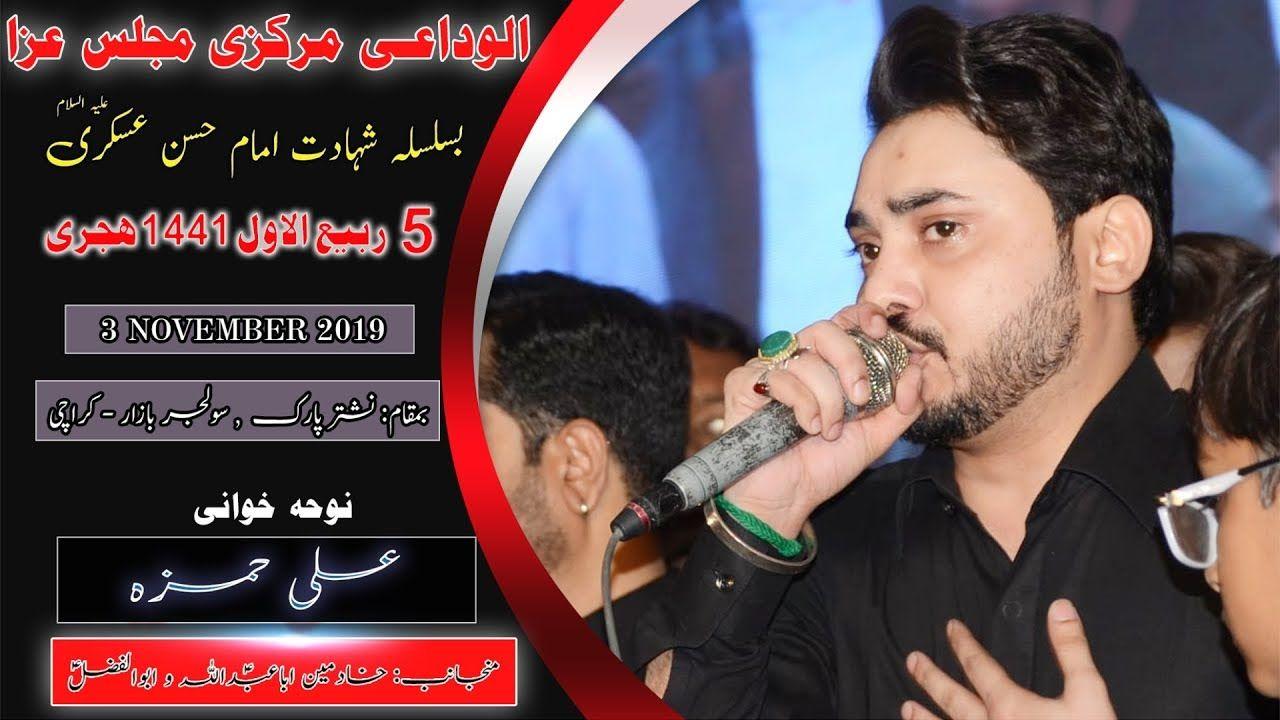 Noha | Ali Hamza | 5th Rabi Awal 1441/2019 - Nishtar Park Solider Bazar - Karachi