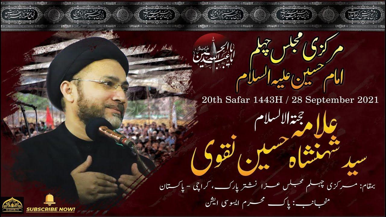 Allama Shehanshah Hussain Naqvi   20th Safar 1443/2021   Markazi Chelum Majlis Nishtar Park, Karachi