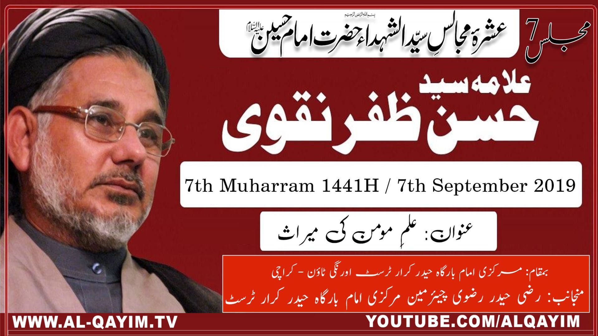 7th Muharram Majlis - 2019 - Moulana Hasan Zafar Naqvi - Imam Bargah Haider-e-Karar Orangi Town