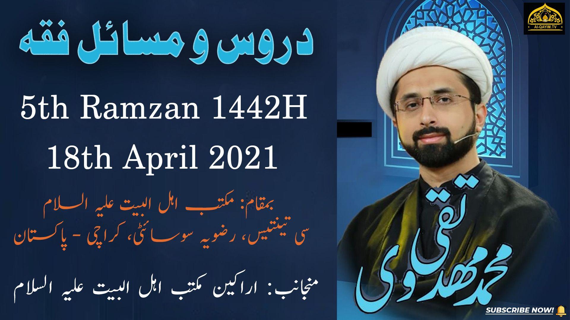 Moulana Muhammad Taqi Mehdavi | Dars Wo Masail Fiqae | 5th Ramzan 2021 | Maktab-e-Ahlebait - Karachi