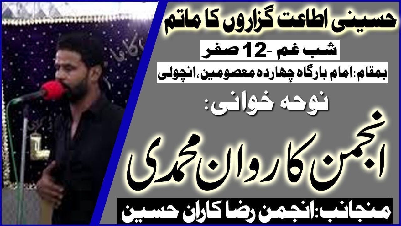 Noha | Anjuman Karwan e Muhammadi | Shabe Ghum - 12th Safar 1441/2019 | Imambargah Chahardah Masoomeen