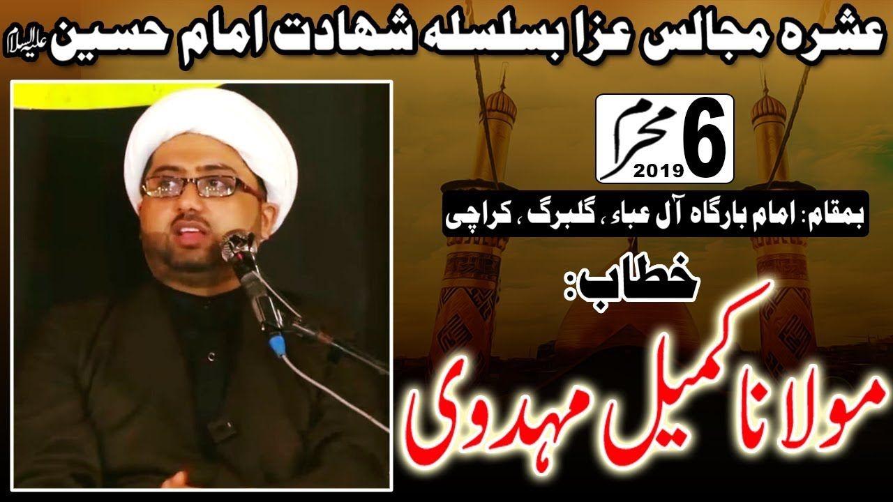 6th Muharram Majlis - 1441/2019 - Maulana Kumail Mehdavi - Imam Bargah Aley-Aba - Karachi