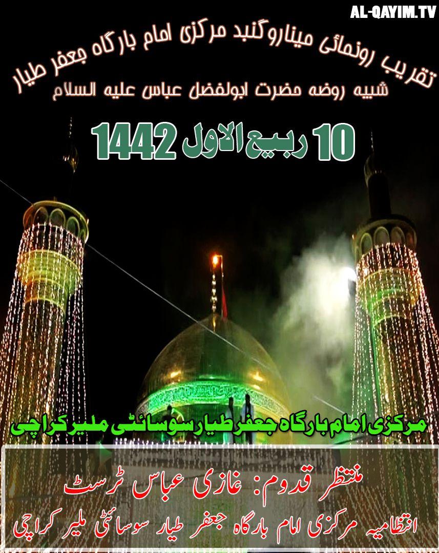 Taqreeb-e-Iftitah Gumbad-e-Minar Markazi - 10th Rabi Awal 1442 / 28th October 2020 - Imam Bargah Jaffar-e-Tayyar, Karachi - Pakistan