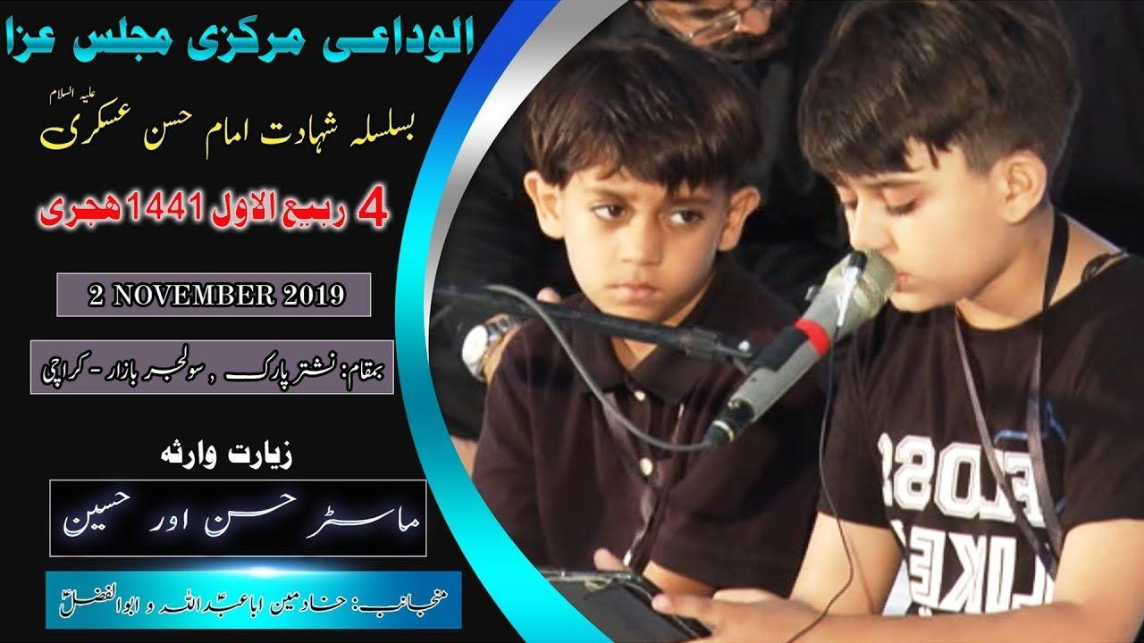 Ziarat Warisa | Master Hasan & Hussain | 4th Rabi Awal 1441/2019 - Nishtar Park Solider Bazar - Karachi