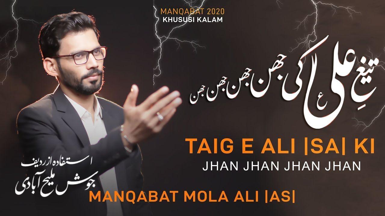 Taig e Ali Ki Jhan Jhan Jhan Jhan | Mir Sajjad Mir New Manqabat 2020 | 13 Rajab New Manqabat 2020