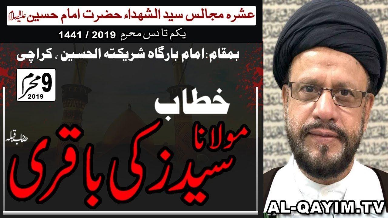 9th Muharram Majlis - 1441/2019 - Maulana Syed Mohammed Zaki Baqri - Shareeka Tul Hussain - Karachi