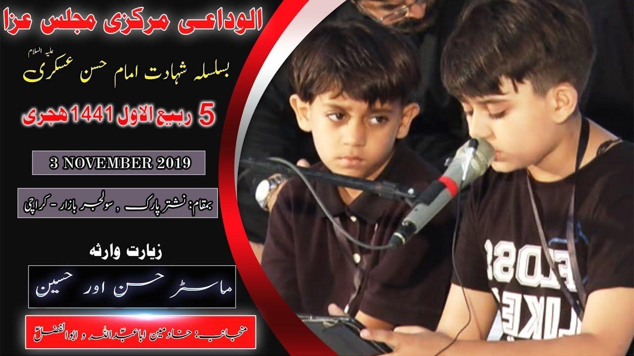 Ziarat Warisa   Master Hasan & Hussain   5th Rabi Awal 1441/2019 - Nishtar Park Solider Bazar - Karachi