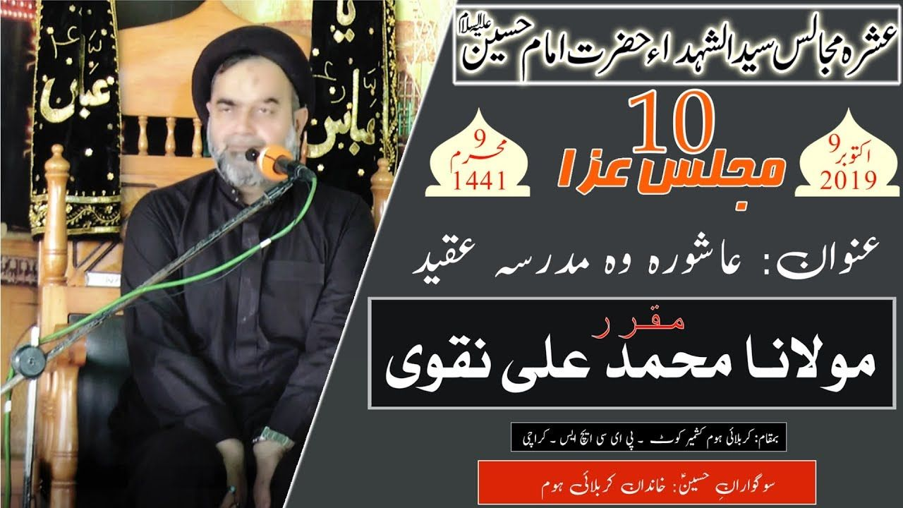 9th Muharram 10th Majlis - 1441/2019 - Moulana Muhammad Ali Naqvi - Karbalai Home PECHS - Karachi