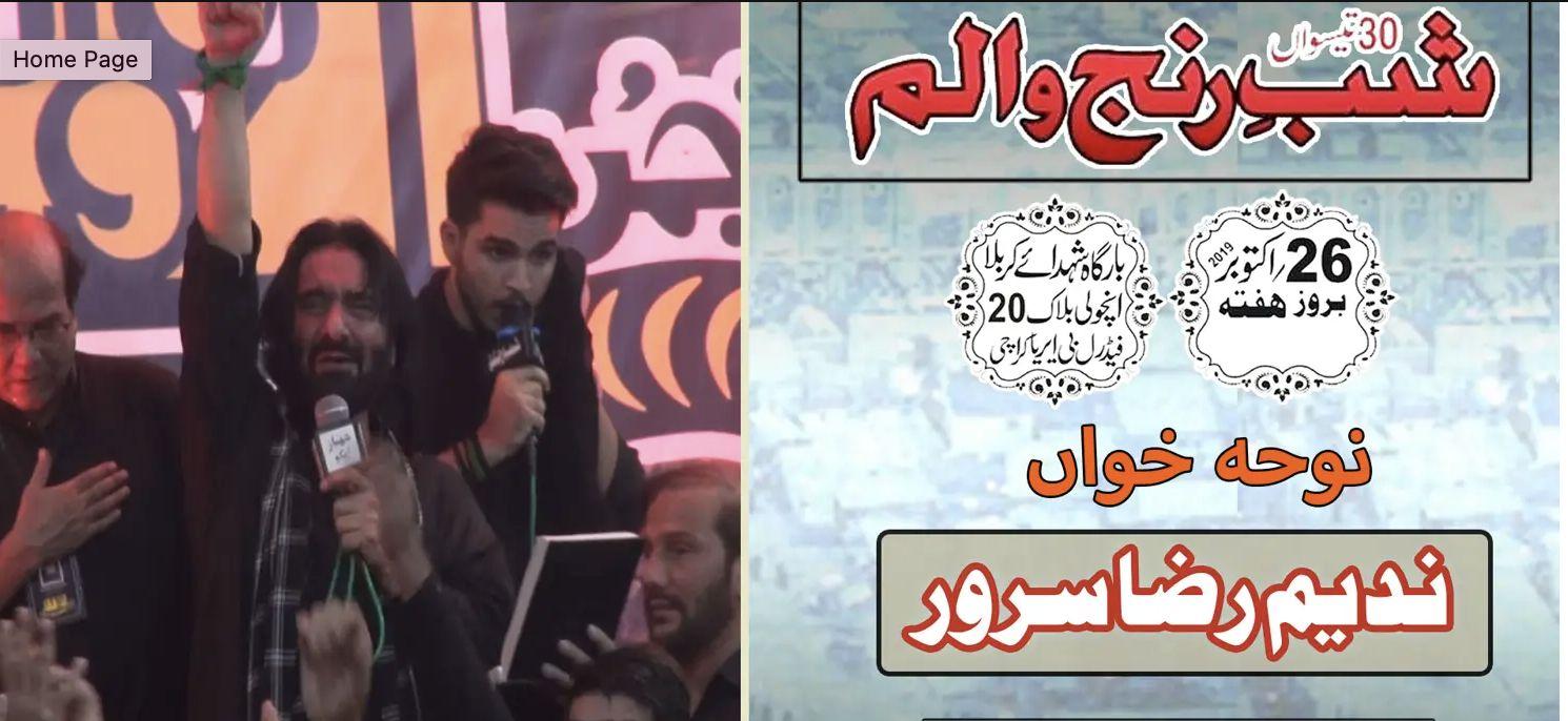 Shab-e-Ranjh-o-Alam -26th Safar 1441_2019 - Imam Bargah Shuhdah-e-Karbala - Karachi - Pakistan