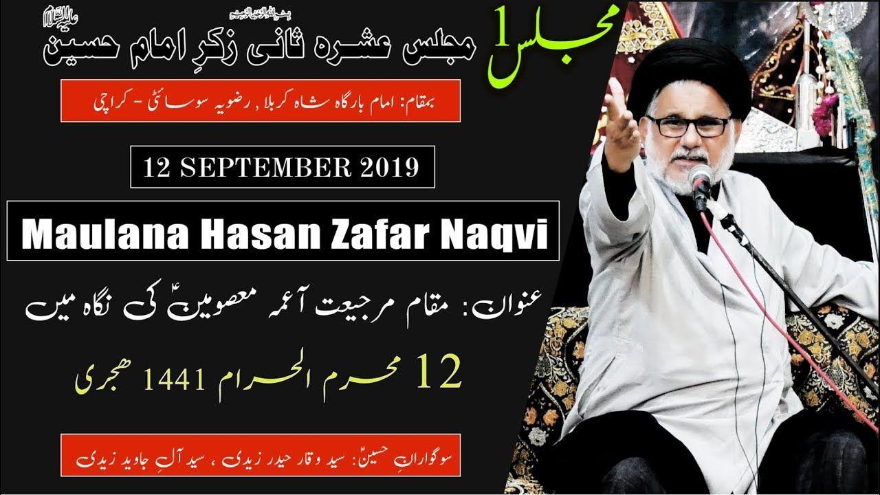 12th Muharram Majlis Ashrah-e-Saani 2019 - Moulana Hasan Zafar Naqvi - Imam Bargah Shah-e-Karbala