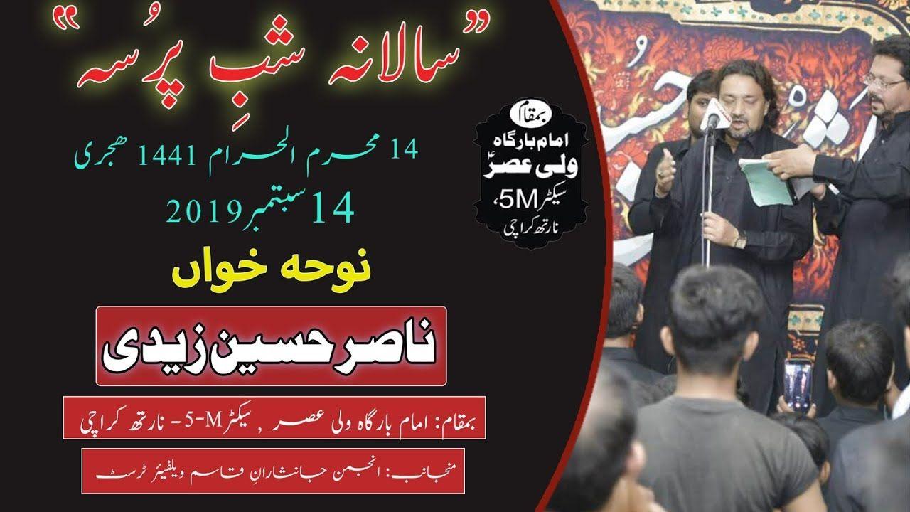 Noha   Nasir Hussain Zaidi   Shab-e-Pursa - 14th Muharram 1441/2019 - Karachi