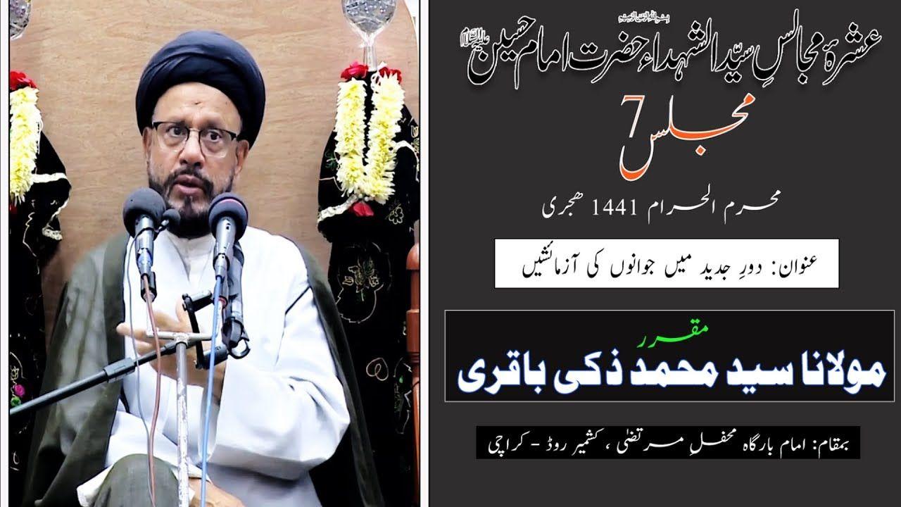 7th Muharram Majlis - 1441/2019 - Maulana Syed Mohammed Zaki Baqri - Mehfil e Murtaza - Karachi