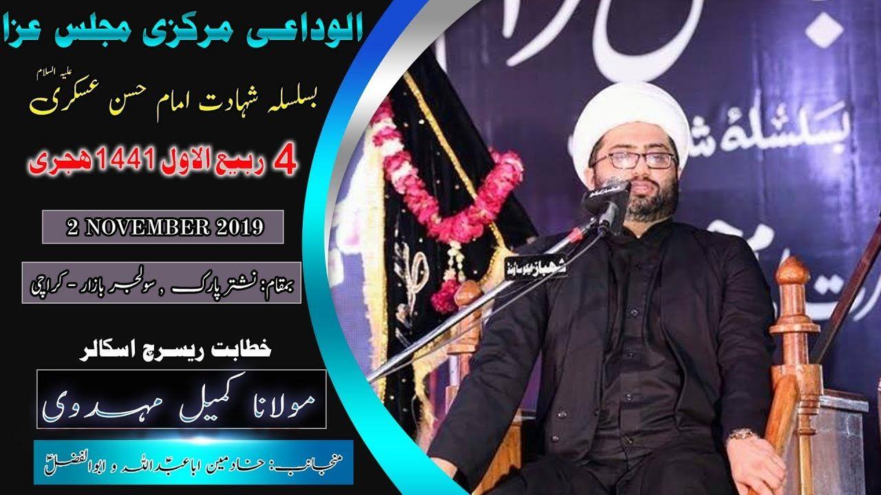 Majlis   Moulana Kumail Mehadvi   4th Rabi Awal 1441/2019 - Nishtar Park Solider Bazar - Karachi