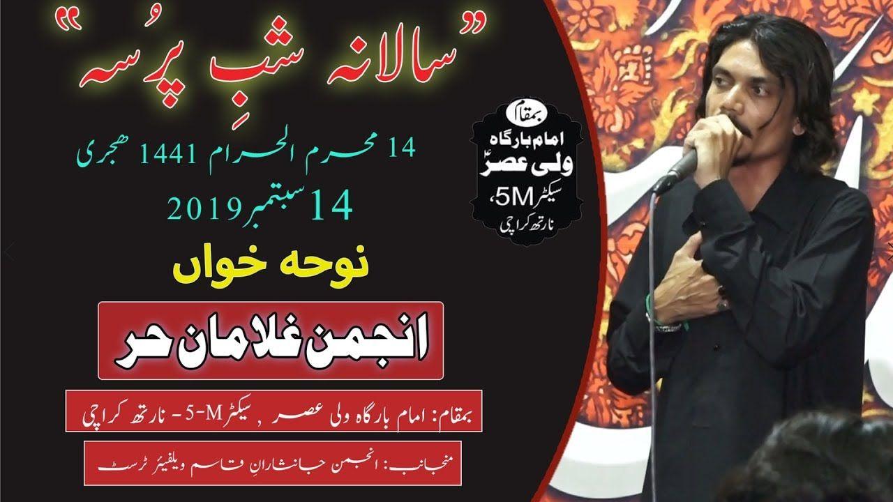 Noha   Anjuman Ghulaman e Hur   Shab-e-Pursa - 14th Muharram 1441/2019 - Karachi