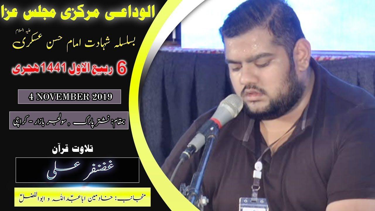 6th Rabi Awal Alwadai Majlis-e-Aza Pursa Zanjeer-o-Matamdari 1441, Qari Ghazanfar Ali Tilawat 2019,Nishtar Park Solidar Bazar Karachi 2019