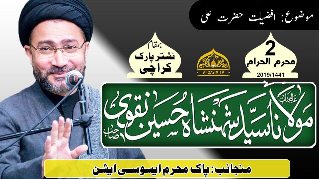 2nd Muharram Markazi Majlis - 1441/2019 - Allama Syed Shahenshah Hussain Naqvi - Nishtar Park