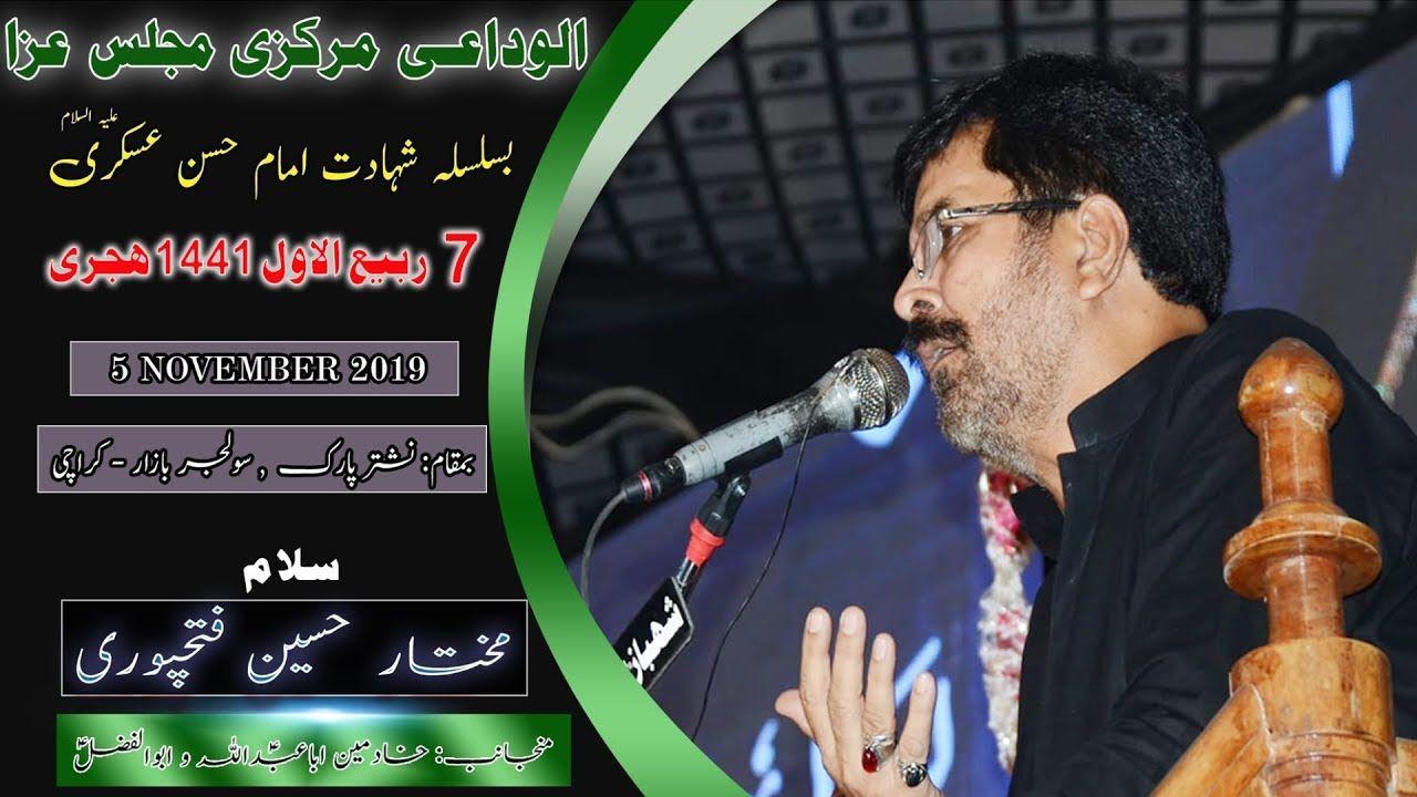 Salam | Mukhtar Hussain Fathepuri | 7th Rabi Awal 1441/2019 - Nishtar Park Solider Bazar - Karachi