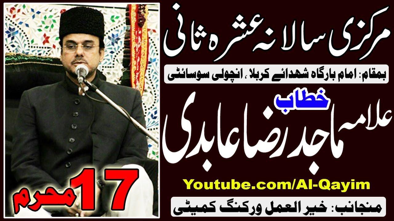 17th Muharram Majlis-e-Khumsa 2019 - Allama Dr Majid Raza Abidi - Imam Bargah Shuhdah-e-Karbala