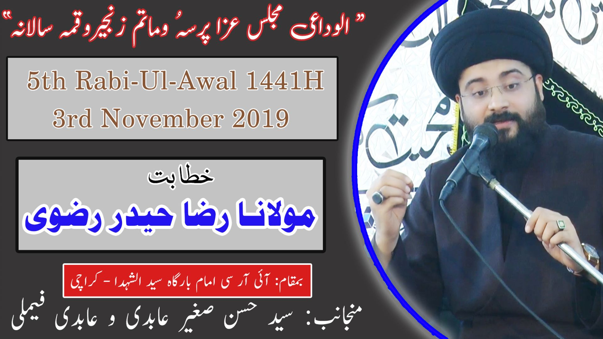 Majlis | Moulana Raza Haider | 5th Rabi Awal 1441/2019 - Imam Bargah Islamic Research Center - Karachi