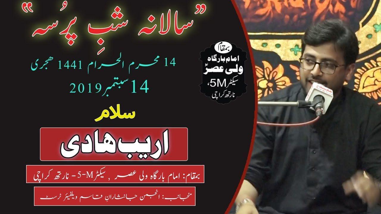 Salaam   Arib Hadi Abidi   Shab-e-Pursa - 14th Muharram 1441/2019 - Karachi