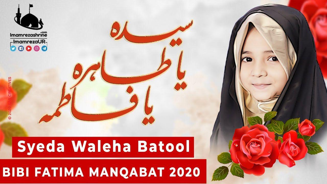 Syeda Waleha Batool Manqabat | Syeda Ya Tahira Ya Fatima | New Manqabat 2020 | Bibi Fatima Manqabat
