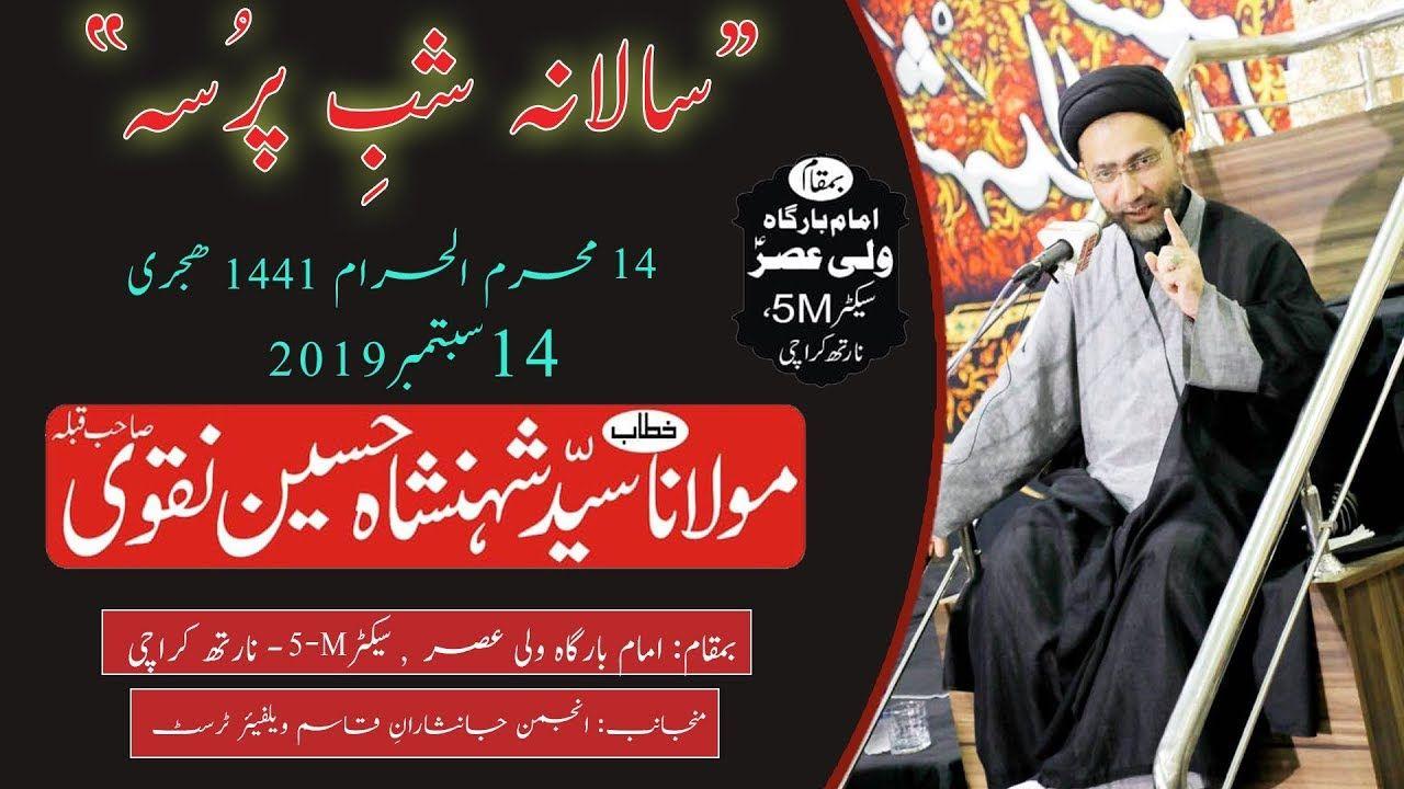 Majlis   Allama Shehanshah Hussain Naqvi   Shab-e-Pursa - 14th Muharram 1441/2019 - Karachi