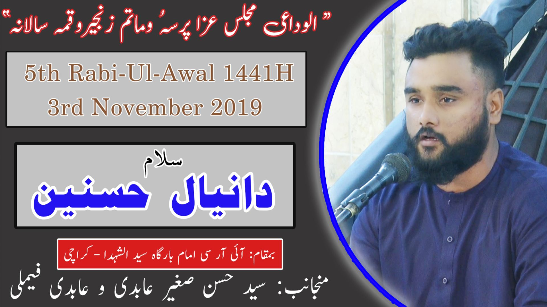 Salam | Daniyal Hasnain | 5th Rabi Awal 1441/2019 - Imam Bargah Islamic Research Center - Karachi