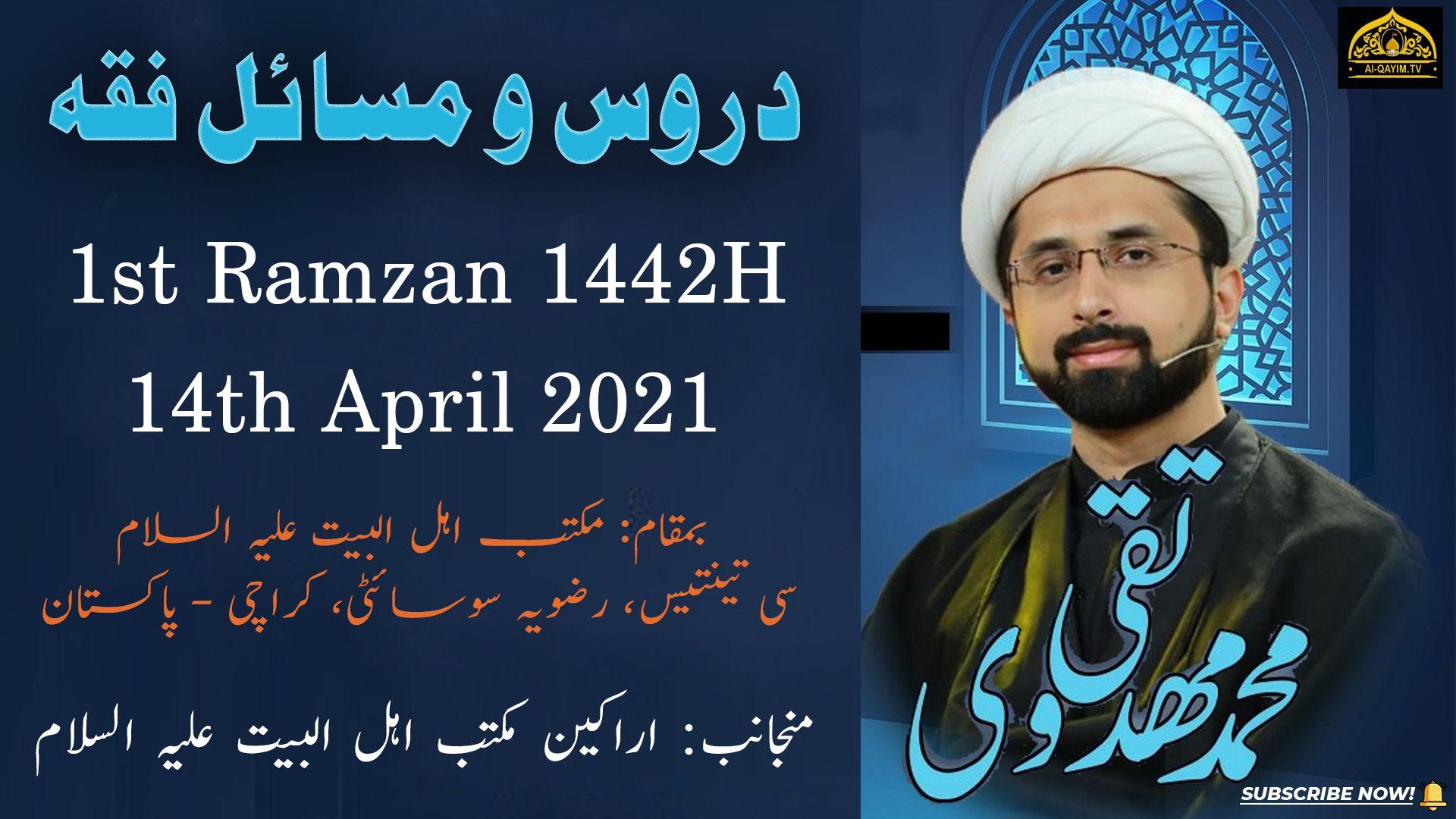 Moulana Muhammad Taqi Mehdavi | Dars Wo Masail Fiqae | 1st Ramzan 2021 | Maktab-e-Ahlebait - Karachi