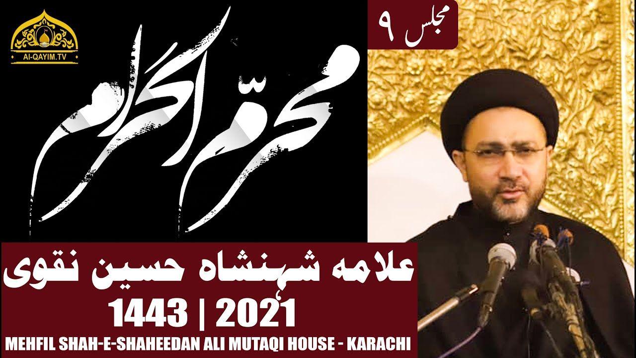9th Muharram 2021 [Tafseer Surah Wa Al-Asr]   Allama Shahenshah Hussain Naqvi - Ali Mutaqi House