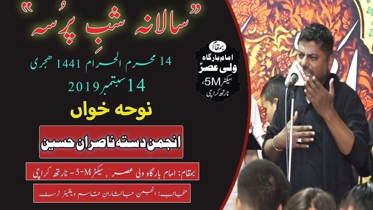 Noha   Anjuman Daste Nasiraan Hussain   Shab-e-Pursa - 14th Muharram 1441/2019 - Karachi