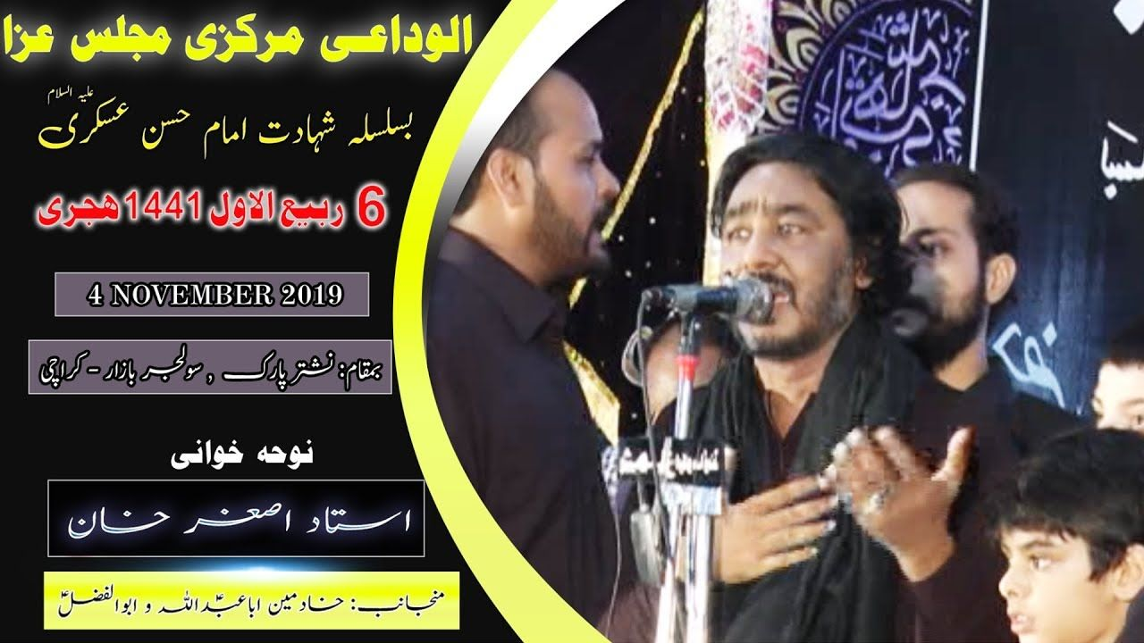 Noha | Asghar Khan | 6th Rabi Awal 1441/2019 - Nishtar Park Solider Bazar - Karachi