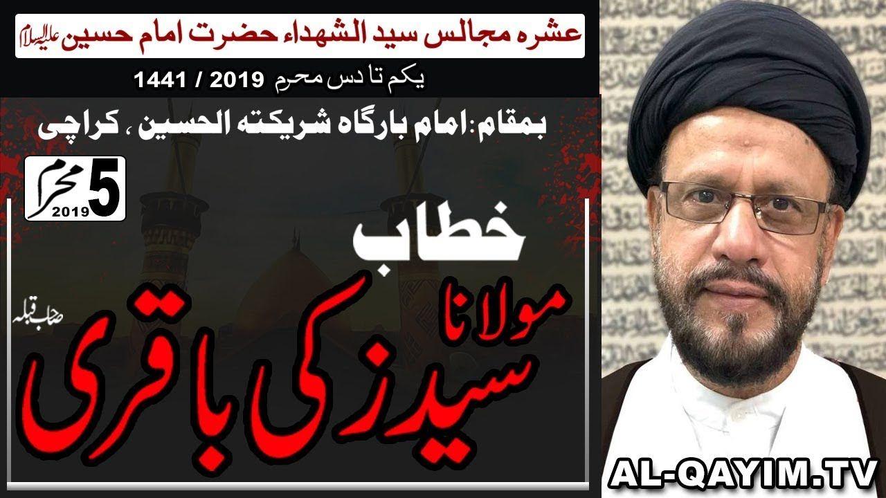 5th Muharram Majlis - 1441/2019 - Maulana Syed Mohammed Zaki Baqri - Shareeka Tul Hussain - Karachi
