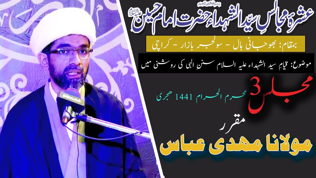3rd Muharram Majlis - 1441/2019 - Moulana Mehdi Abbas - Bhojani Hall - Soldier Bazar - Karachi
