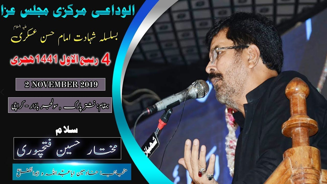 Salam   Mukhtar Hussain Fathepuri   4th Rabi Awal 1441/2019 - Nishtar Park Solider Bazar - Karachi