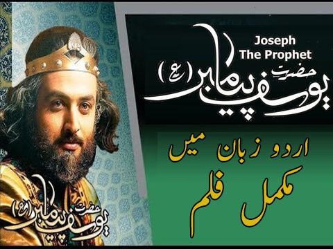 Prophet Yousuf - Complete Movie Urdu