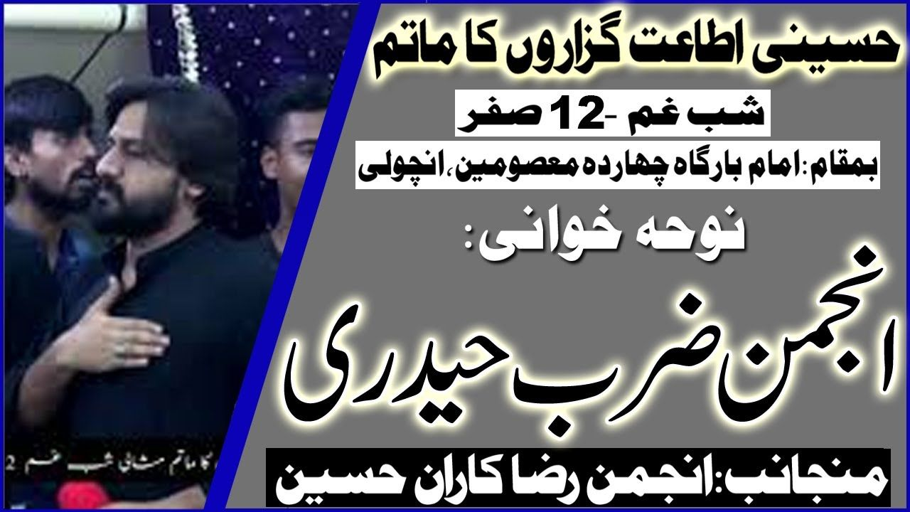 Noha | Anjuman Zarb E Haiderii | Shabe Ghum - 12th Safar 1441/2019 | Imambargah Chahardah Masomeen - Karachi