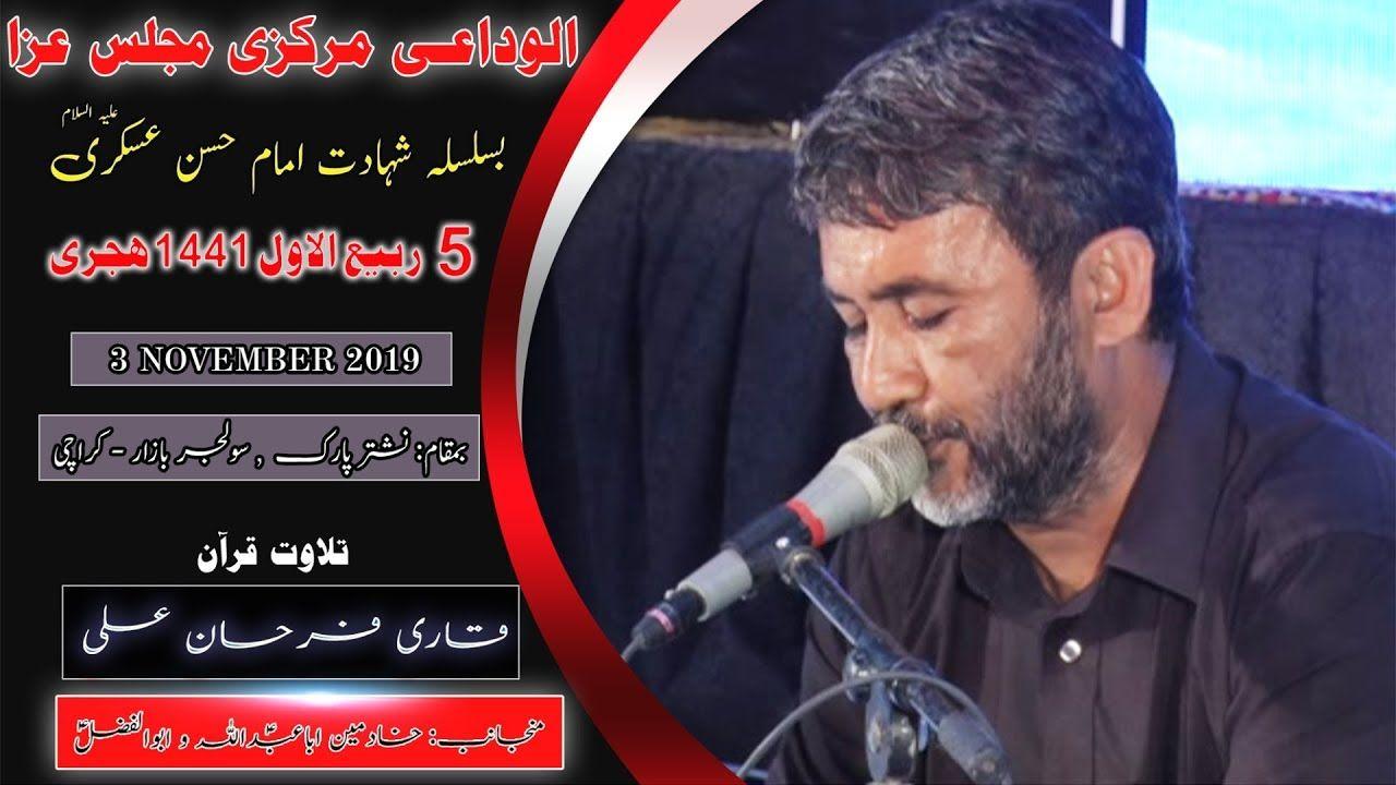 Tilawar Quran   Qari Farhan Ali   5th Rabi Awal 1441/2019 - Nishtar Park Solider Bazar - Karachi