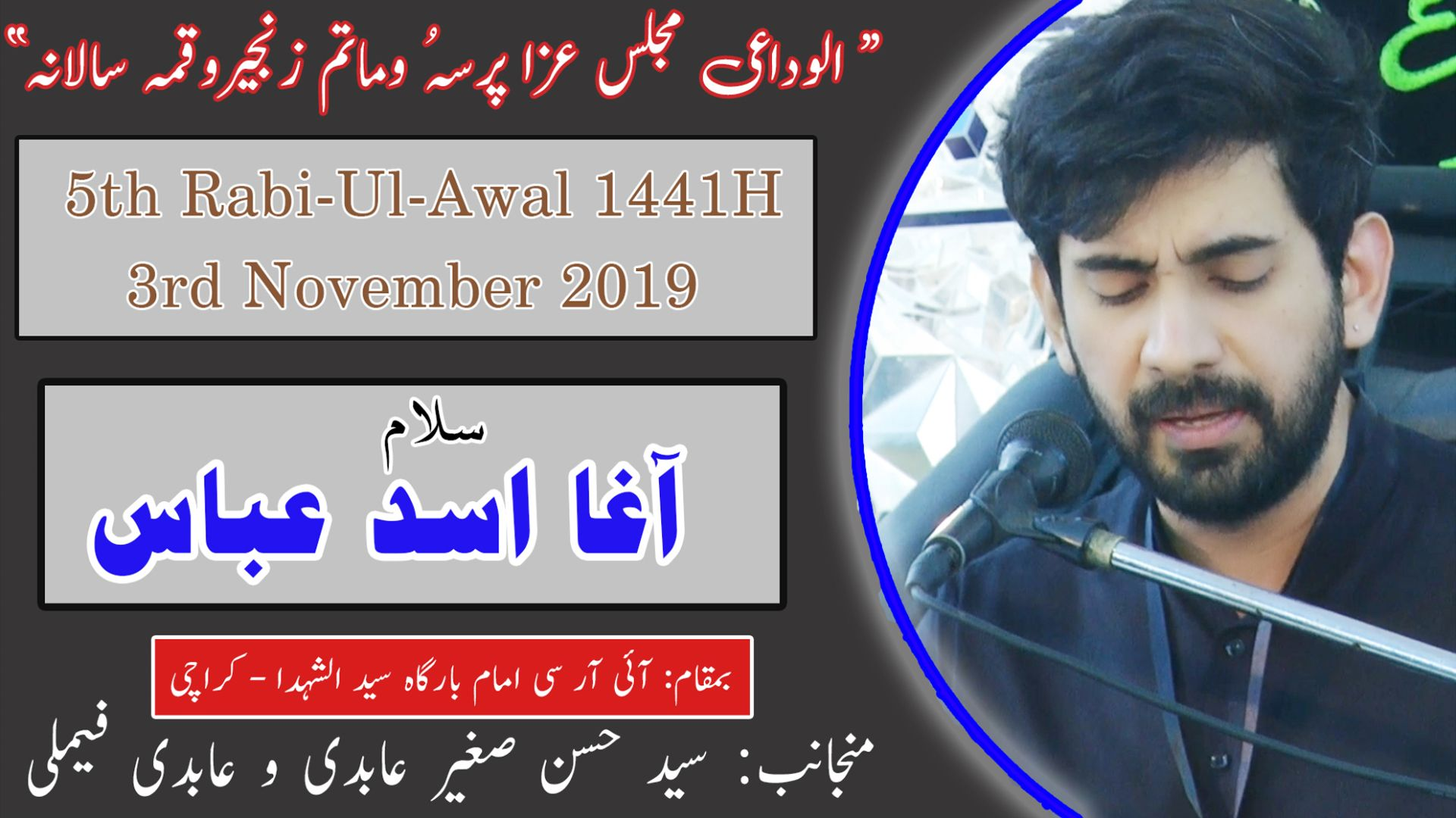Salam | Agha Asad Abbas | 5th Rabi Awal 1441/2019 - Imam Bargah Islamic Research Center - Karachi