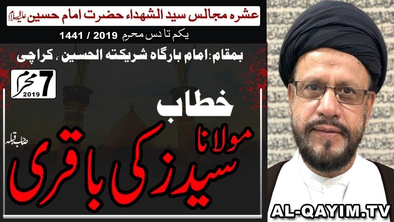 7th Muharram Majlis - 1441/2019 - Maulana Syed Mohammed Zaki Baqri - Shareeka Tul Hussain - Karachi