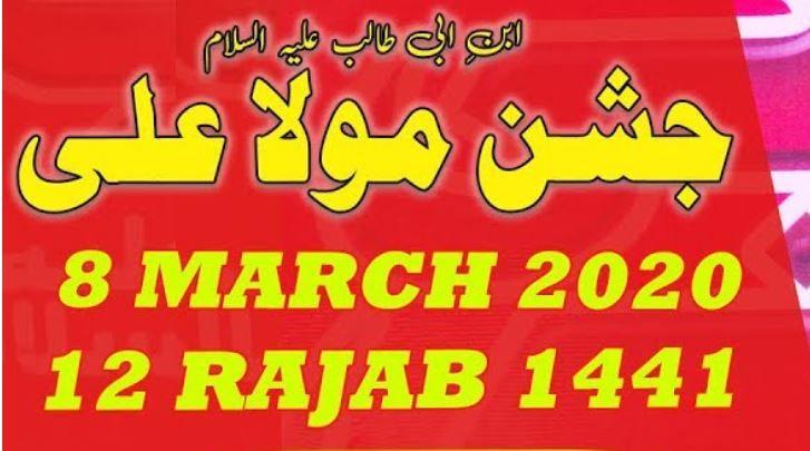 Jashan-e-Moula Ali ImamBargah-Shuhdah-e-Karbala-Karachi 1441-2020